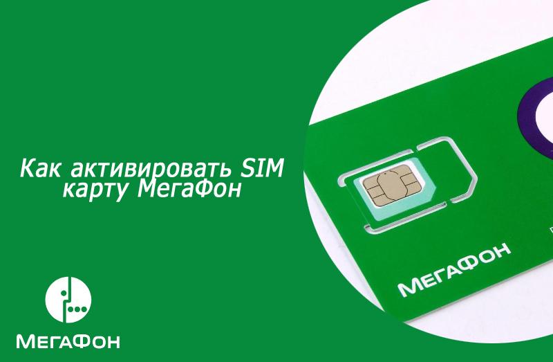 активировать сим-карту МегаФон
